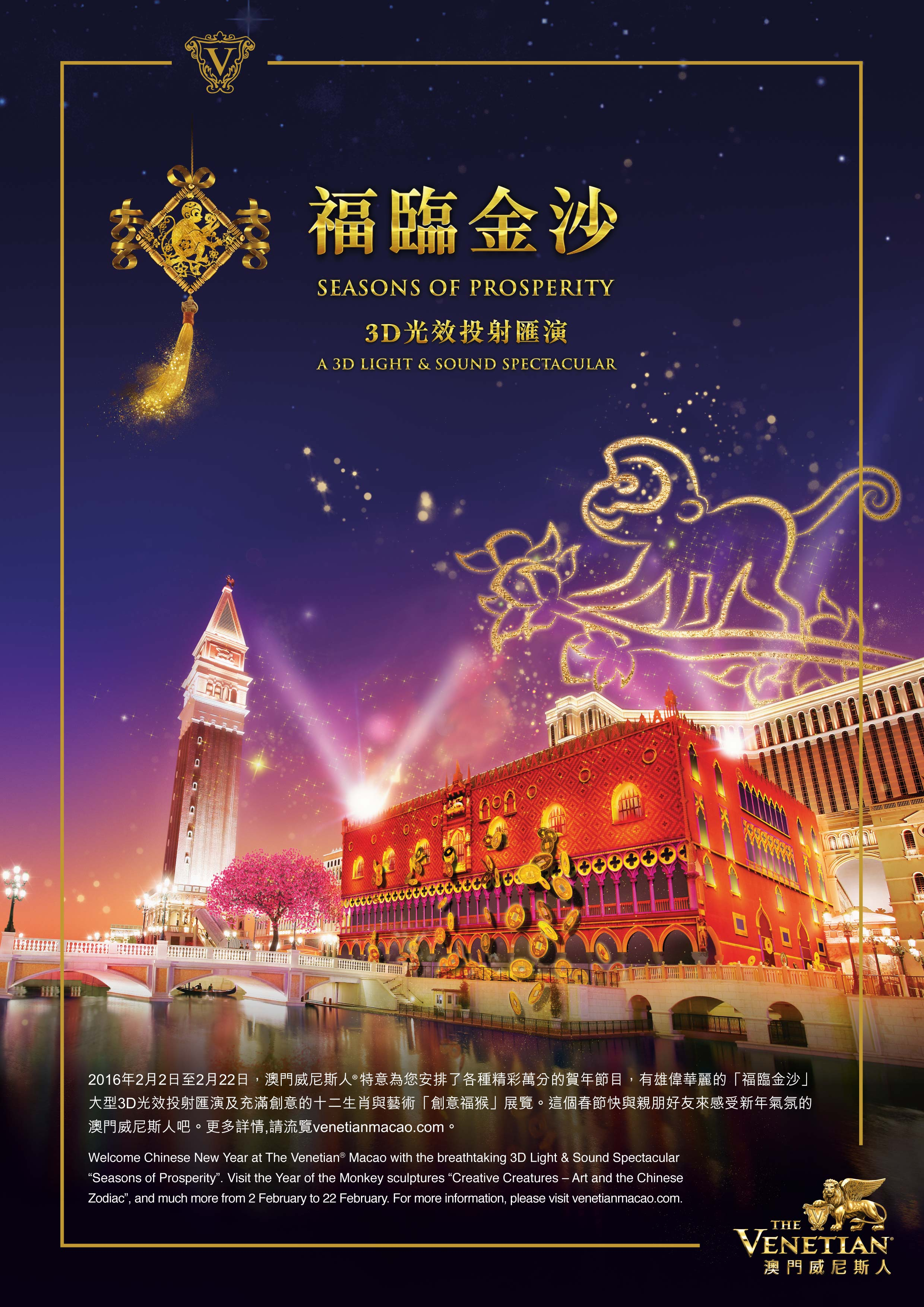 "The Venetian Macao Welcomes Chinese New Year with ""Seasons of Prosperity"""